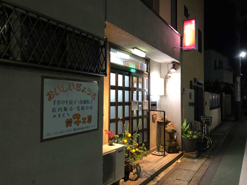 和田塚にある小さな餃子屋さん