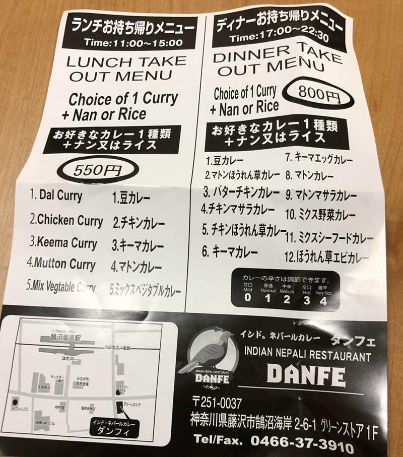 ダンフェのテイクアウト弁当はランチタイムは550円!