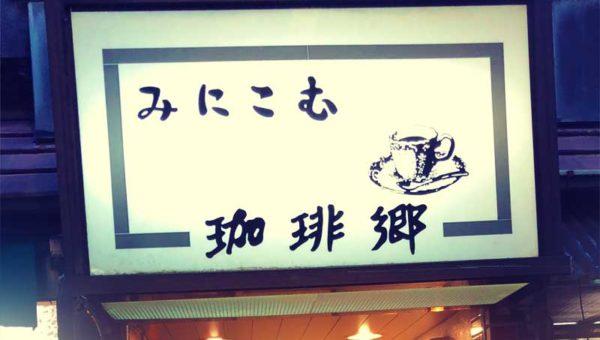 【鎌倉小町通り・珈琲郷みにこむ】地下のここだけ別世界。ノルタルジックな昭和の喫茶店。
