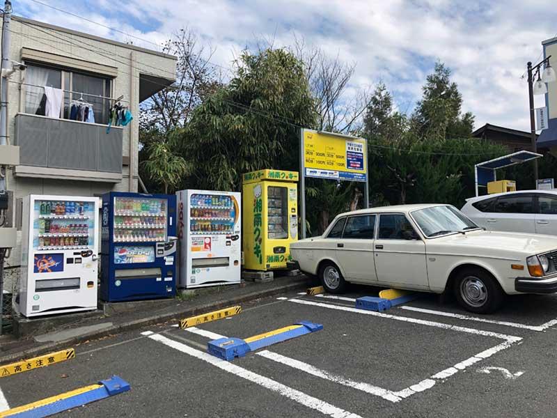 スーパーやまか江ノ島店の駐車場にある湘南クッキー