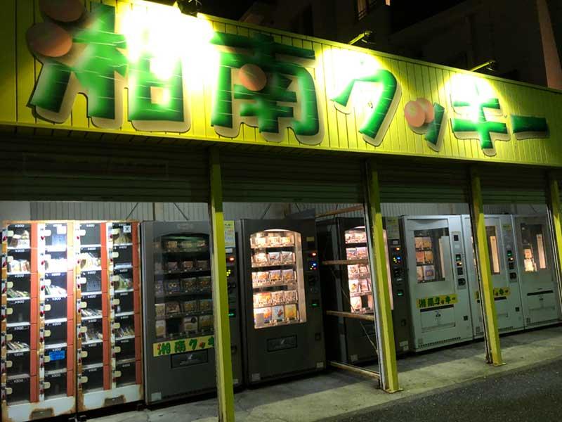 湘南クッキーだらけの大型の自販機コーナーまである