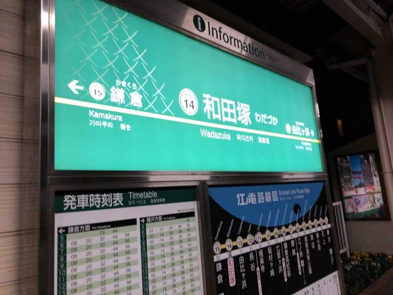 鎌倉和田塚駅