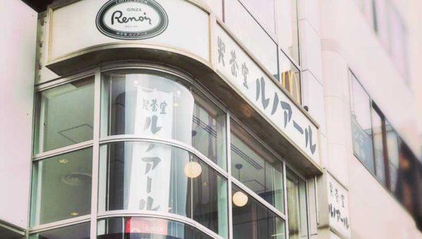 【鎌倉ルノアール】混雑なしで長居して仕事ができるノマドカフェ!電源も空いている!