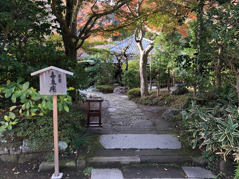 浄妙寺境内にある寺カフェ「喜泉庵」