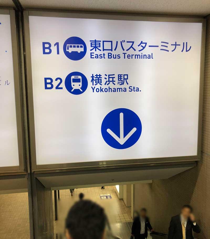 JR横浜駅に直結なのでラク