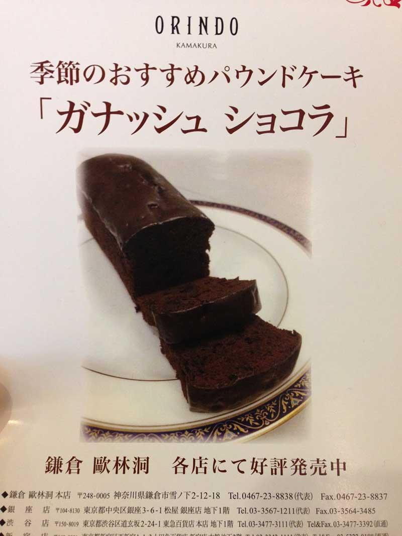 季節のパウンドケーキは「ガナッシュショコラ」