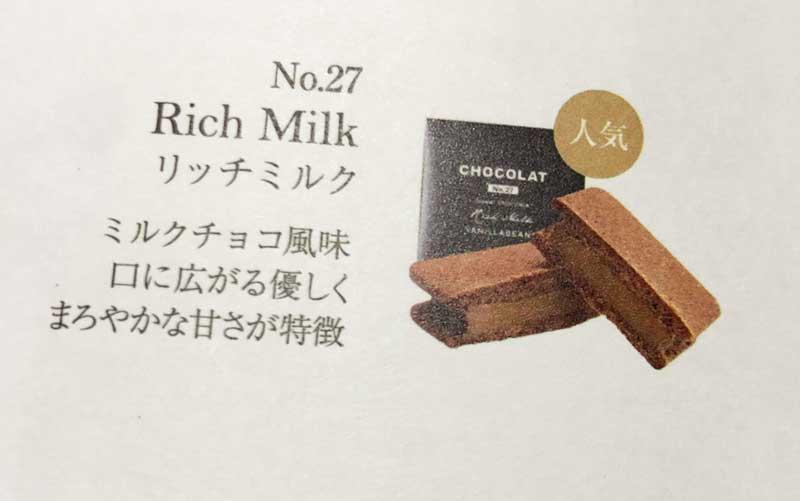定番人気のリッチミルク