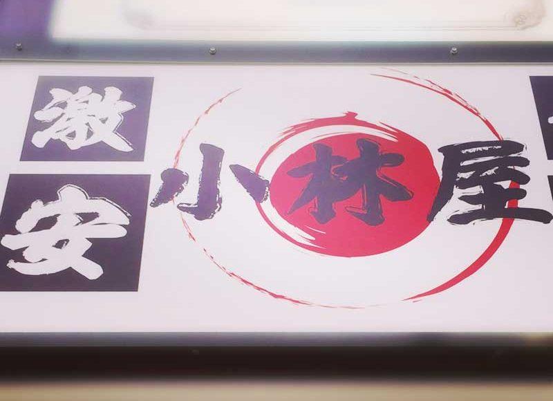 【平塚・ワンコイン激安食堂小林屋】休業閉店?復活しないかなあ、お母さんが作る普通ご飯。