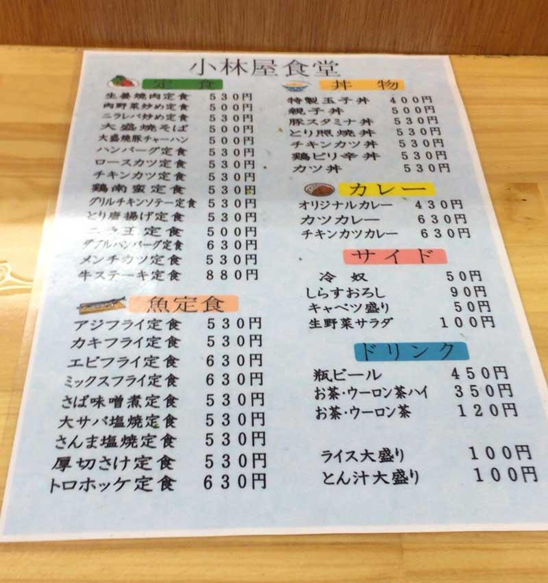 どれも500円前後の定食メニュー