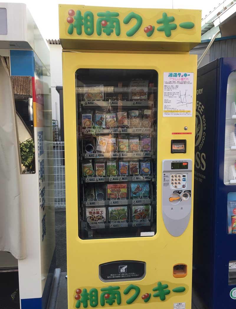 湘南クッキーの黄色い自販機
