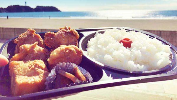 【鵠沼海岸・中津唐揚げ】にんにく塩だれガッツリ濃い味のサーファー弁当!冷めてもカリッと美味しい!