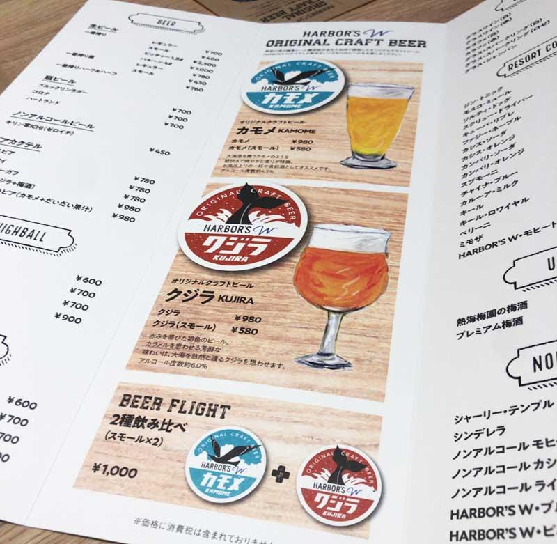 オリジナルクラフトビールもある