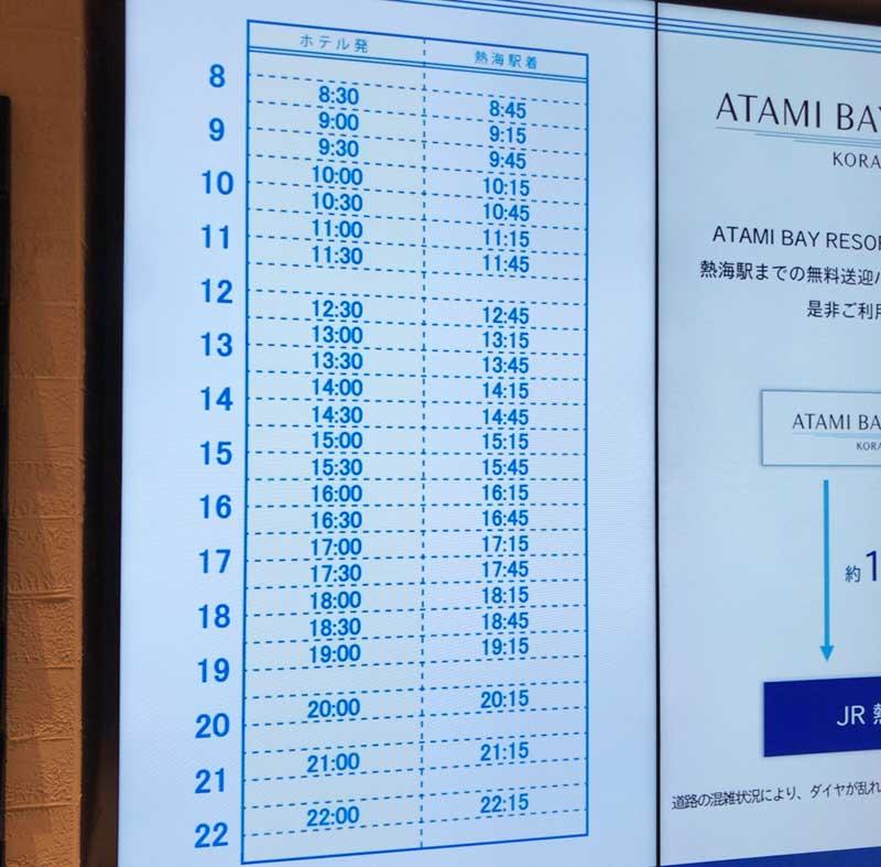 Fuuaから熱海駅までの送迎バスの最終便は22時