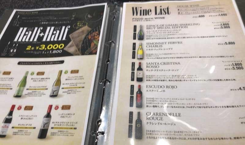 ワインの種類も豊富なのはうれしい