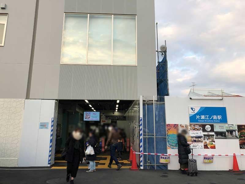 片瀬江ノ島駅の臨時改札