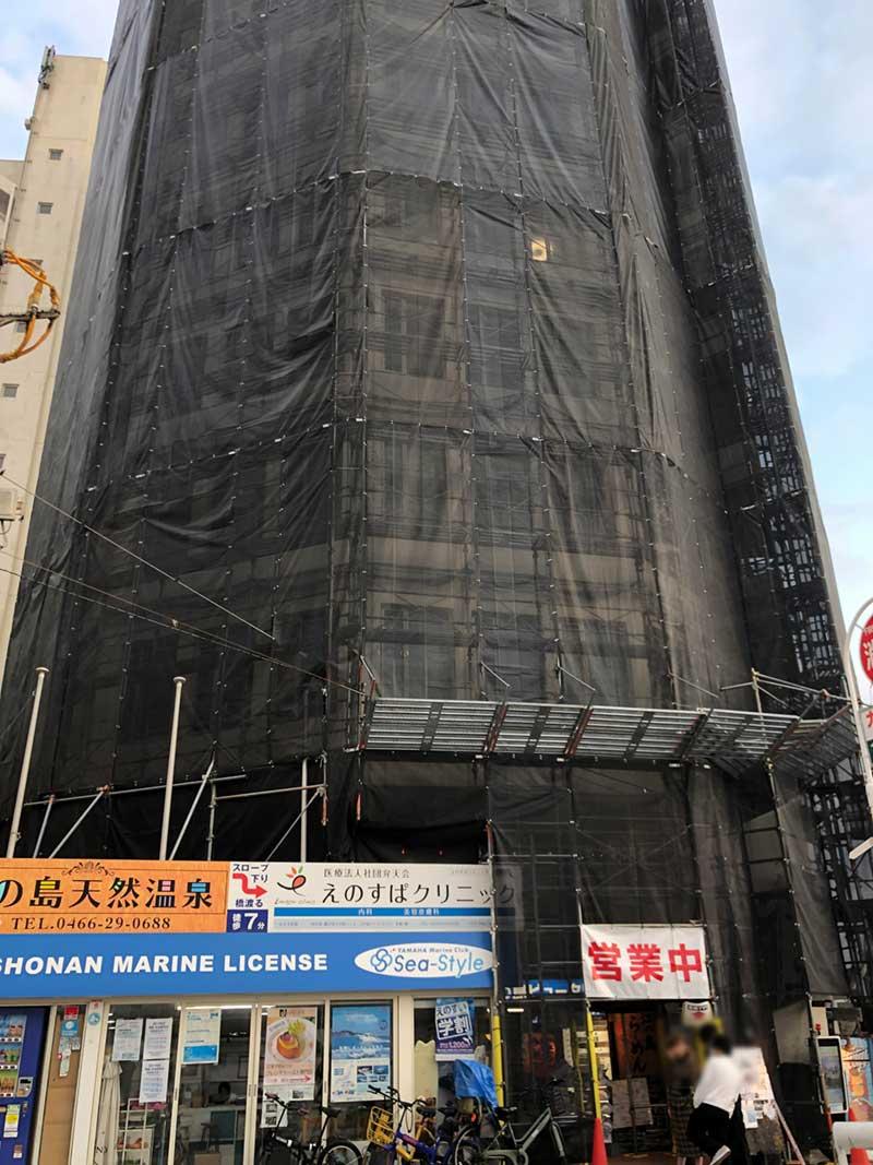 江ノ島ビュータワーも工事中