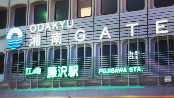 【藤沢駅ODAKYU湘南GATE】オープン初日レビュー!パリ発オーガニック食品店ビオセボンの品揃えと海外スーパー感が凄い!