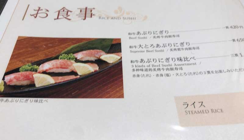 人気の炙り肉の握り寿司