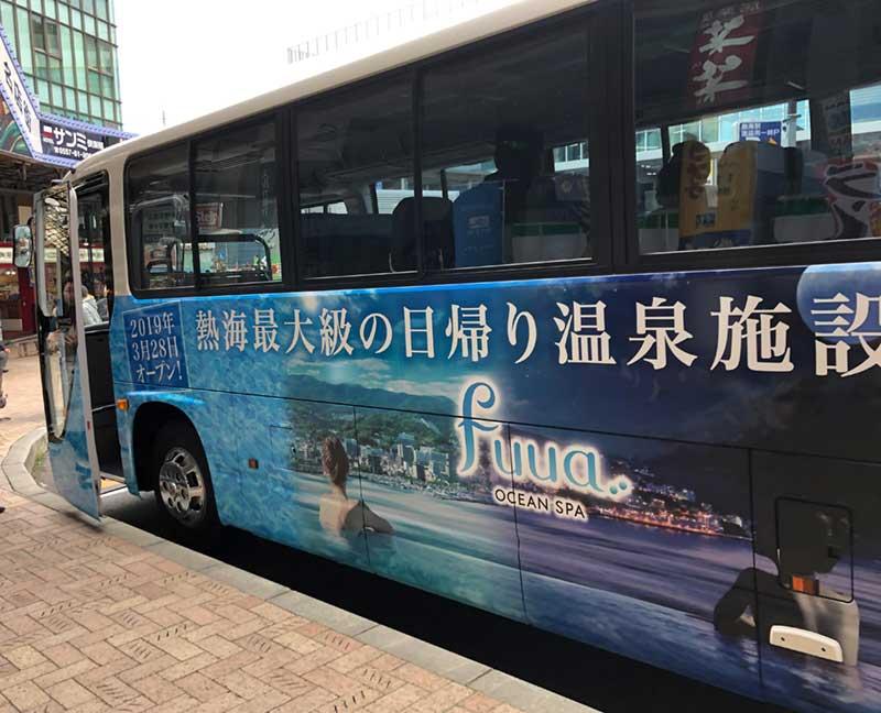 熱海日帰りスパFuuaの無料送迎バス
