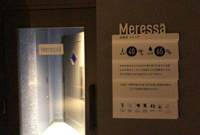 海中をイメージしたMeressa