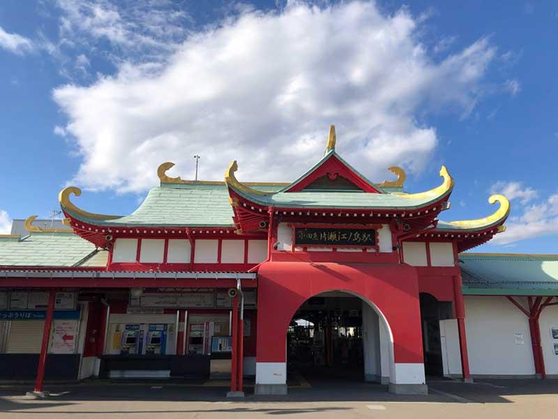 江ノ島駅のシンボルの赤い竜宮城