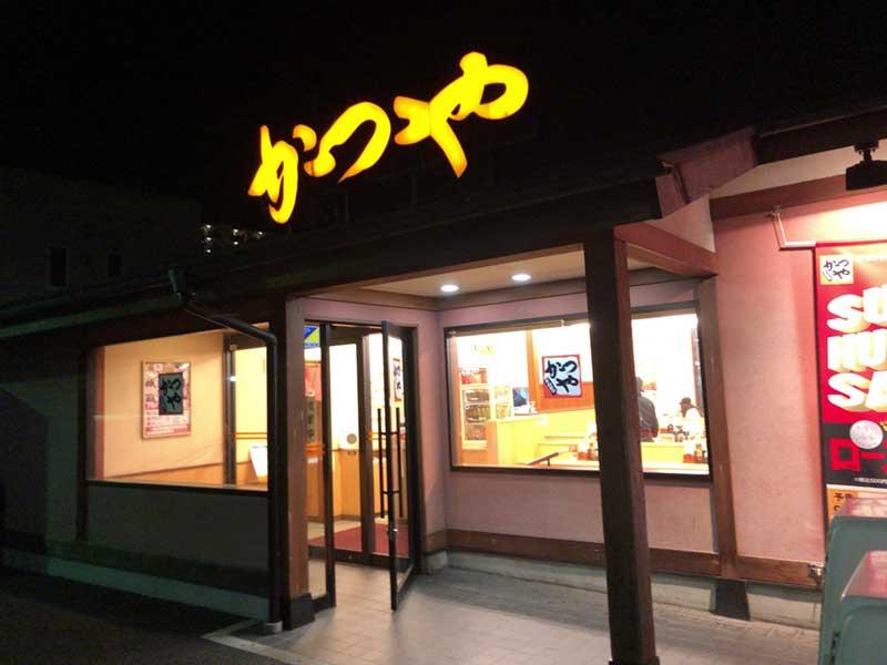 すぐ近くにある「かつや」茅ヶ崎店