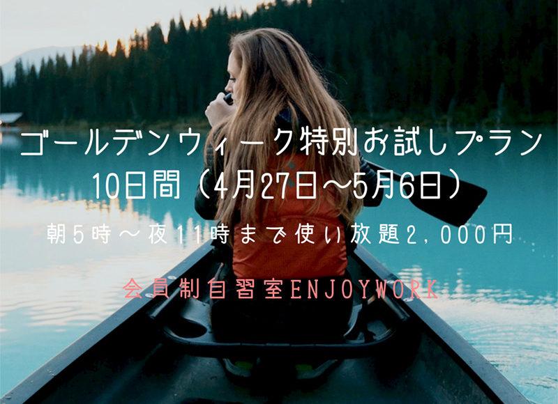 【GWは会員制自習室で集中勉強】10日間お試し割引プラン2000円!受験勉強・資格の勉強にご利用ください。