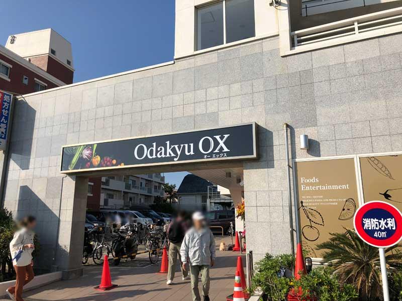 OdakyuOX江ノ島店の入口