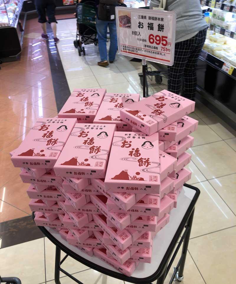 三重県のお福餅