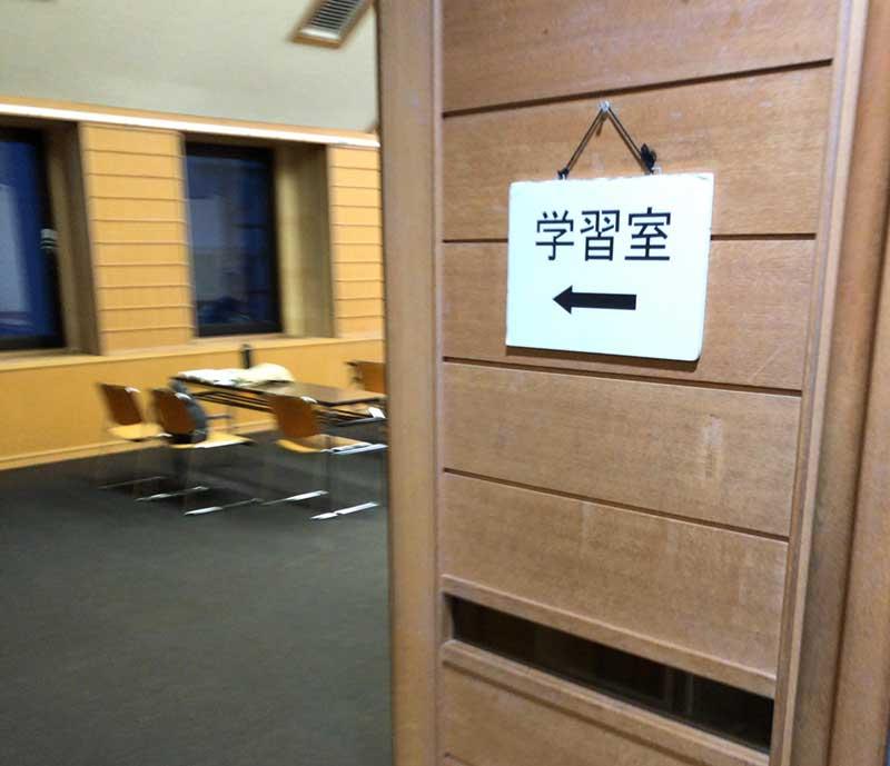 大磯図書館2階の学習室