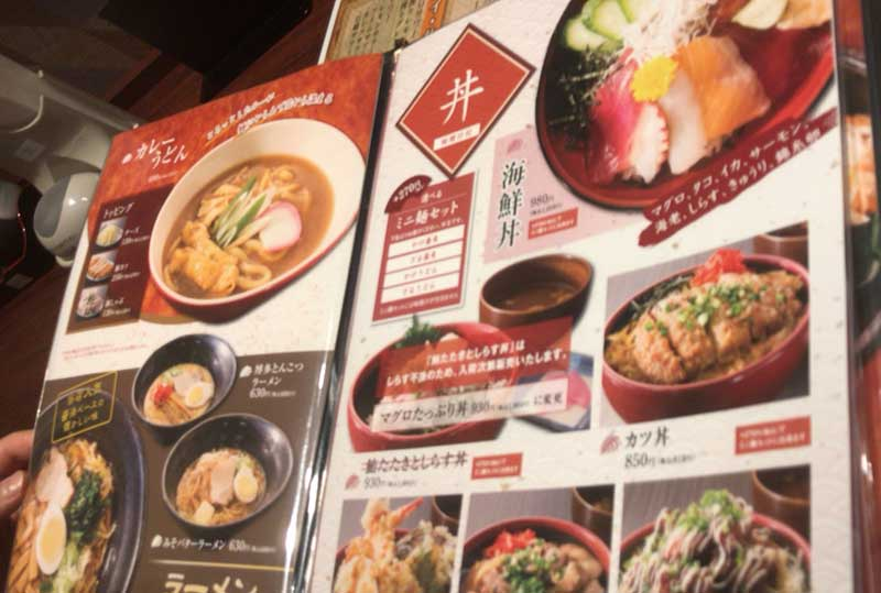 「湯あがりキッチンなみまくら」の丼メニュー