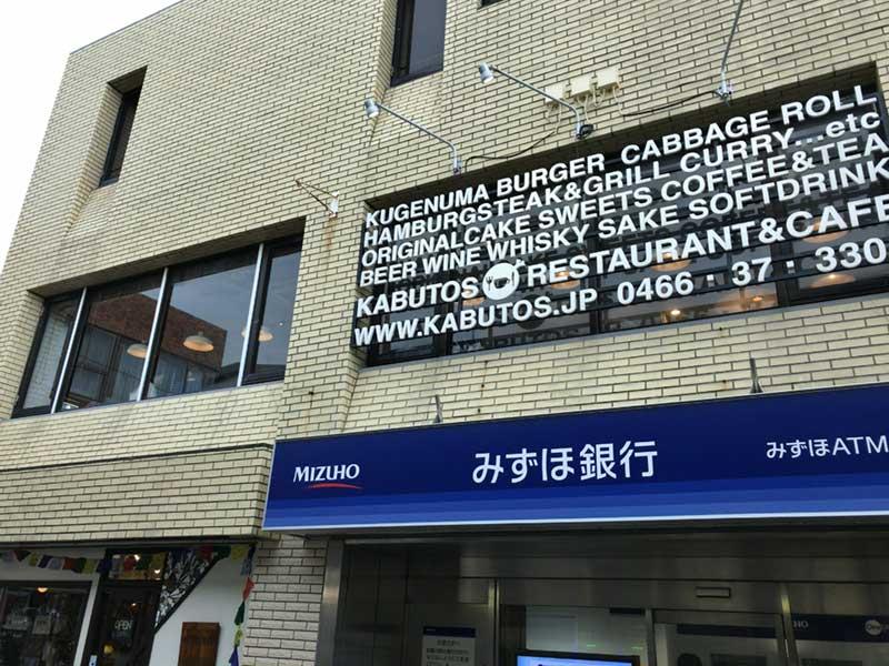 鵠沼海岸駅前のみずほ銀行ATM