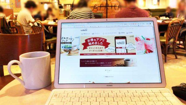 【ベローチェのポイントアプリがお得】ドリンク1杯無料クーポン&スクラッチあり!
