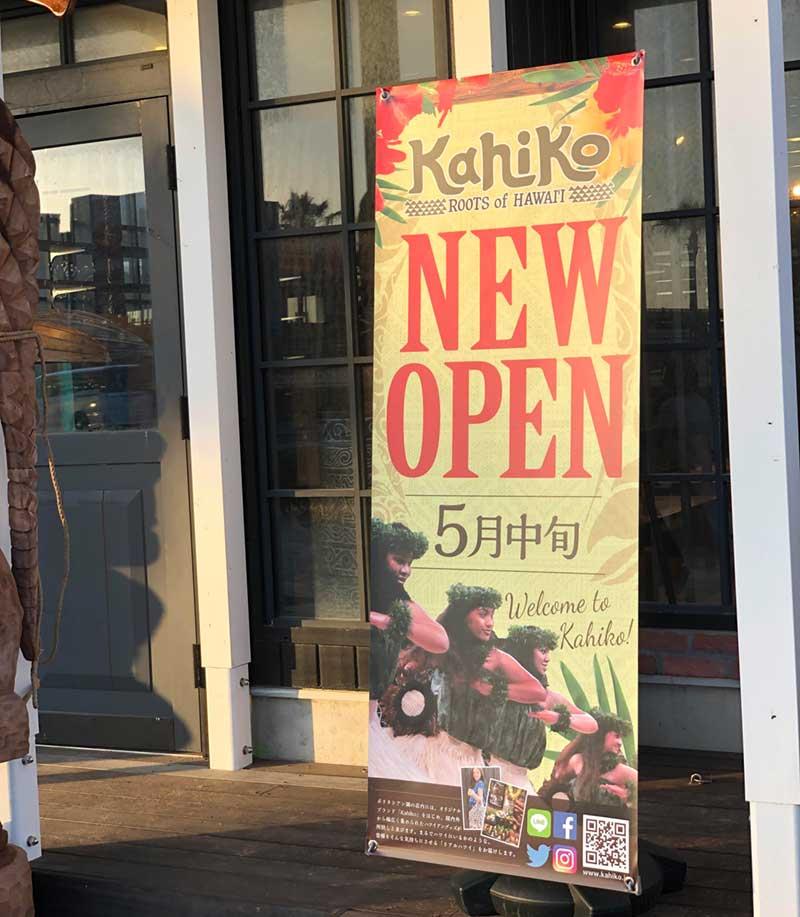 ハワイアン雑貨Kahiko江ノ島店5月中旬オープン