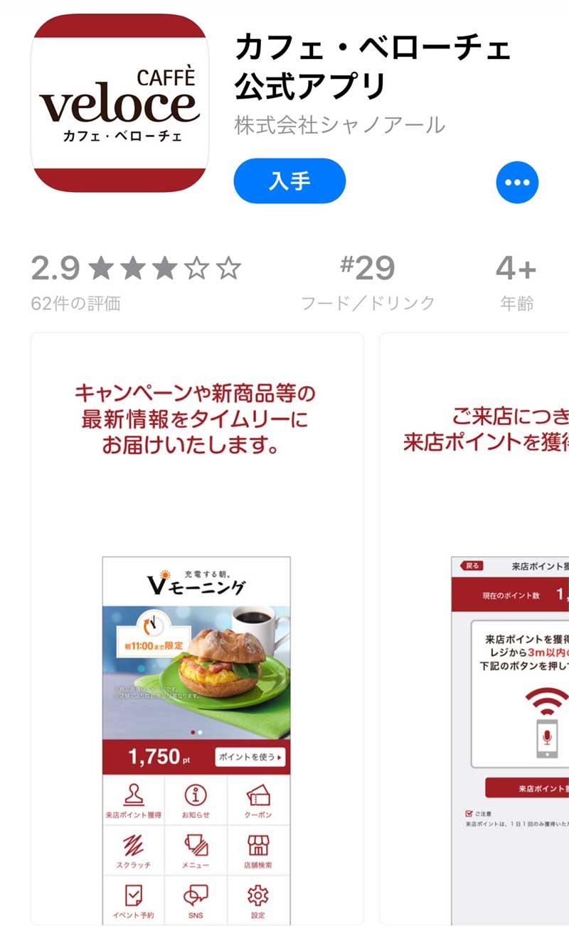 カフェベローチェ公式アプリをダウンロード