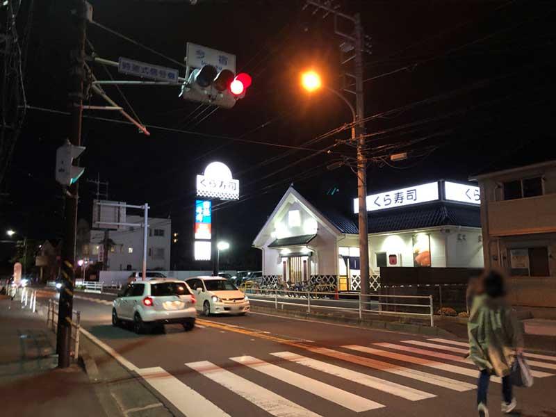 道の向こう側のくら寿司へGO