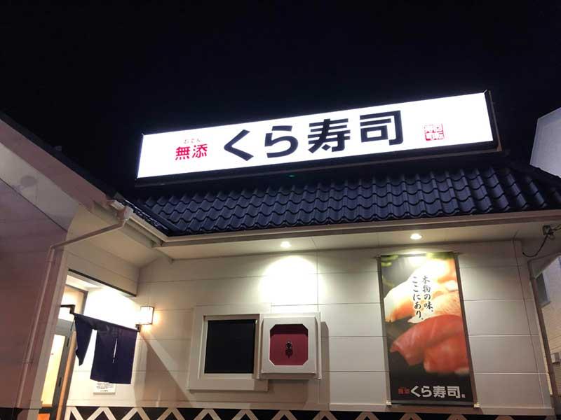 くら寿司来るの久々だ