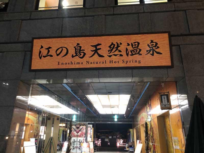 えのしすぱのビルの2階が回転寿司