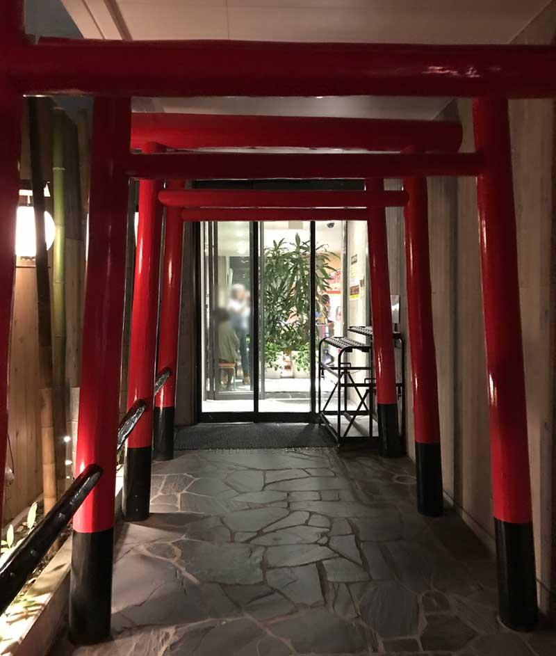 赤い鳥居の「湘南台らく」の入口