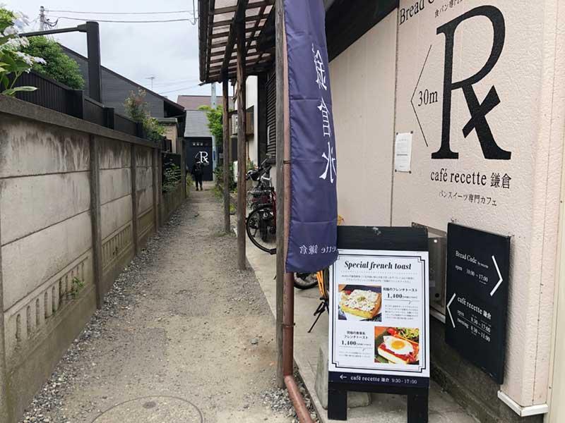 食パン店舗の脇道へ