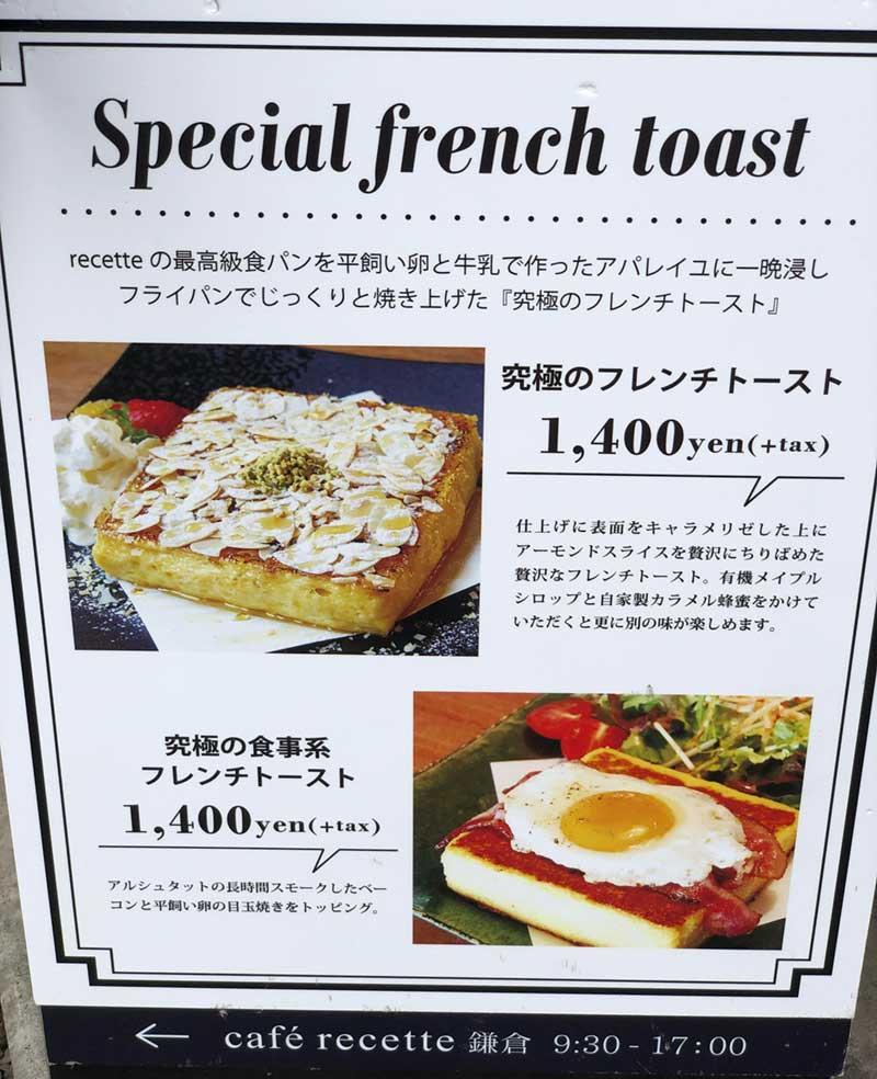 ルセットの食パンを使ったフレンチトーストが目玉です