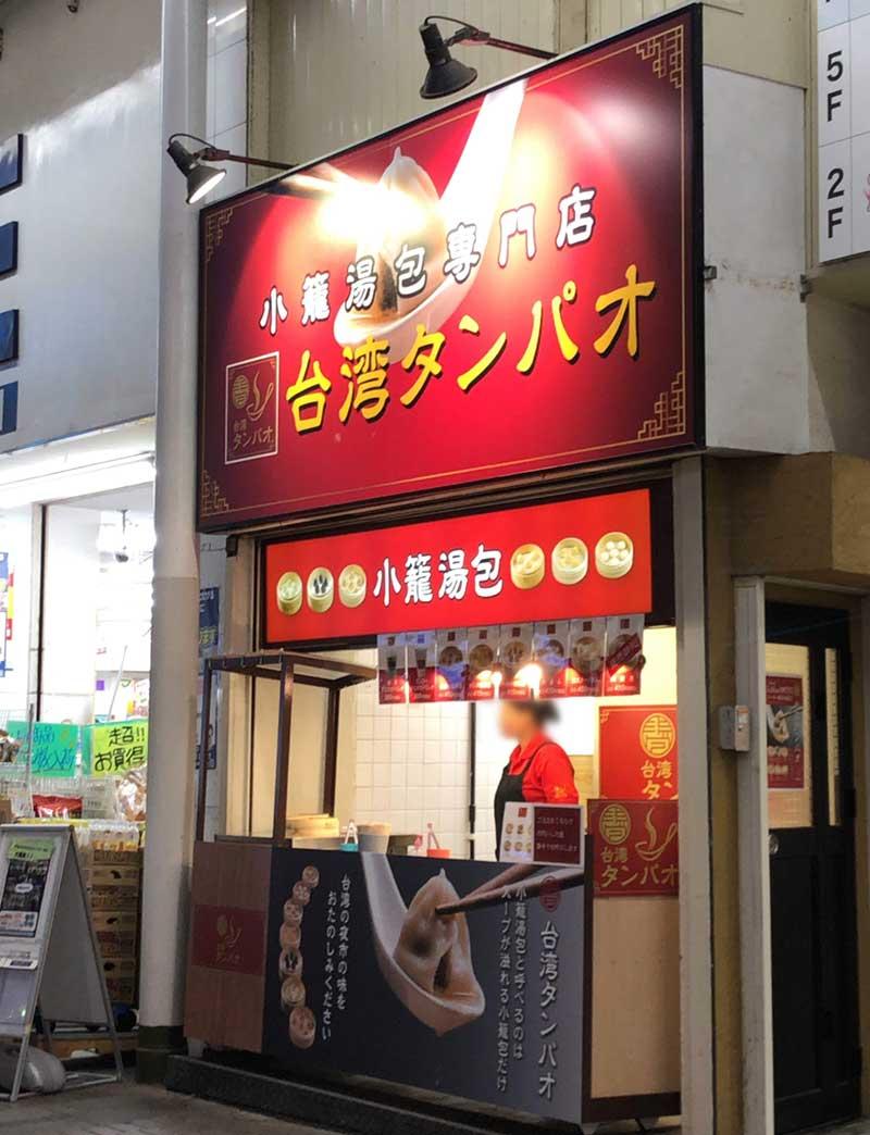 赤い看板が目立っている「台湾タンパオ」