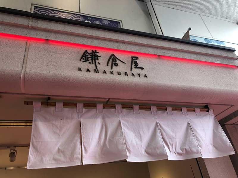 生食パン専門店の鎌倉屋