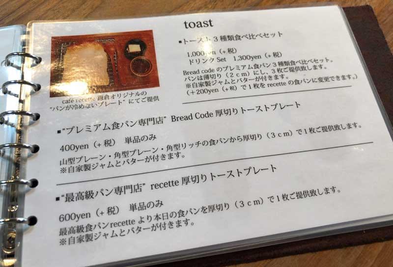 高級食パンのトースト3種食べ比べセット