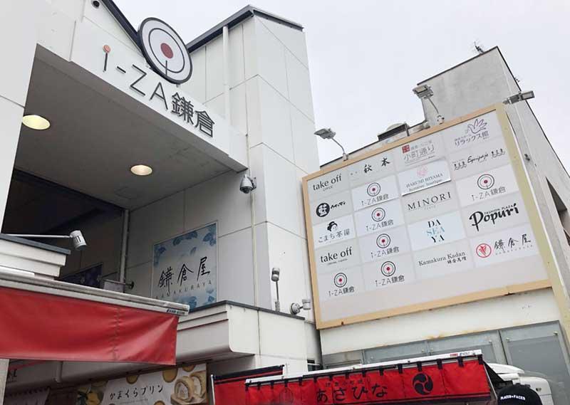小町通りにある飲食店の複合施設「i-ZA鎌倉」