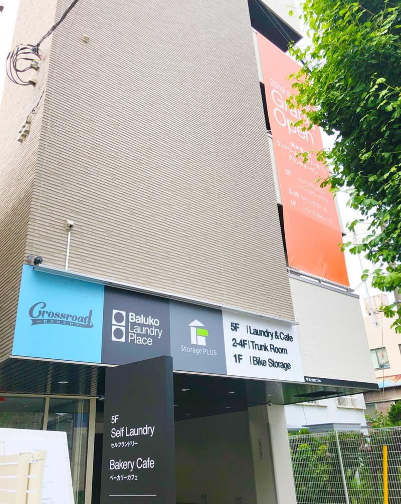 5階まであるランドリーとカフェの複合ビル