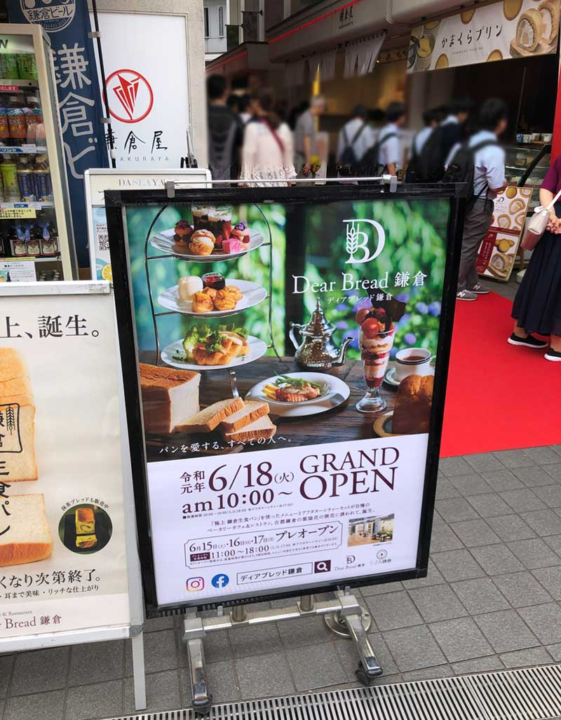「Dear Bread 鎌倉」NEWオープン