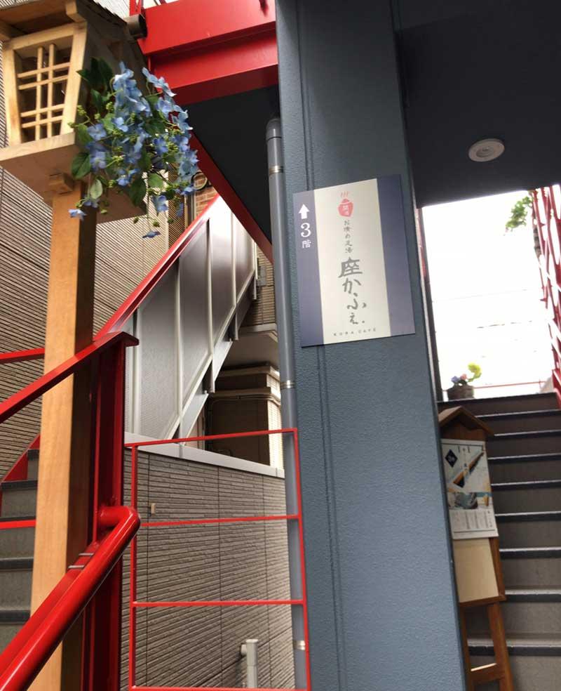 3階は足湯カフェ