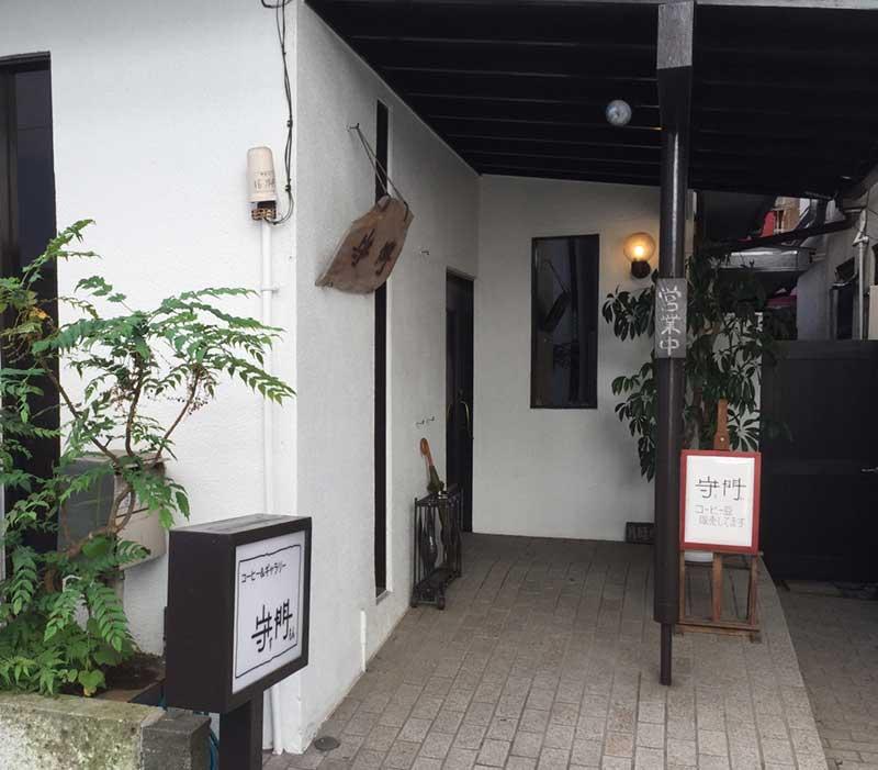 昭和レトロな喫茶店「守門」
