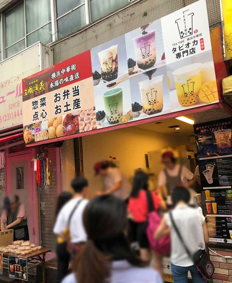 平塚にできたタピオカ専門店「TEA TIME」
